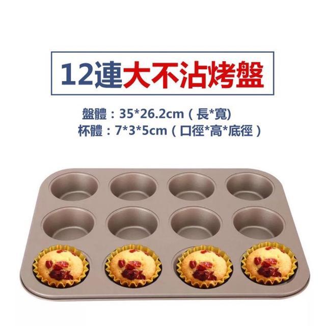 大號 12連不沾烤盤 12孔蛋糕模 杯子蛋糕模 馬芬杯