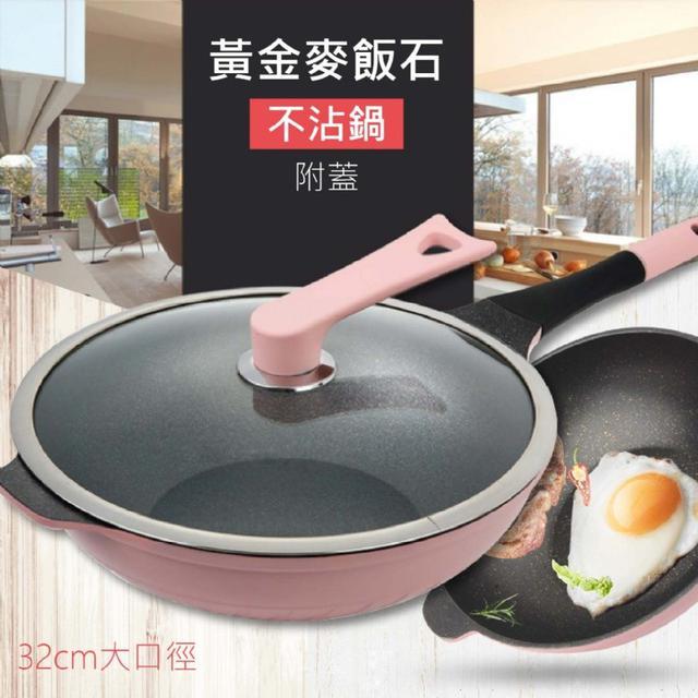 粉色時尚 黃金麥飯石不沾鍋 附蓋~32cm大口徑 可視玻璃鍋蓋