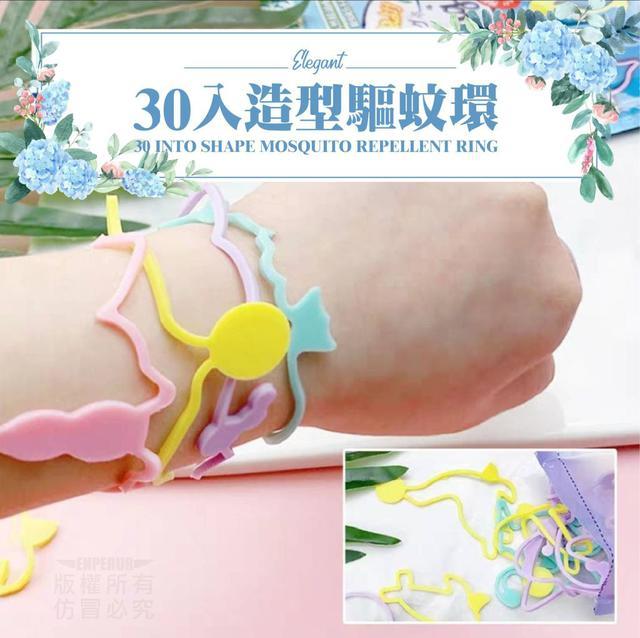 30入造型驅蚊環🔥預購