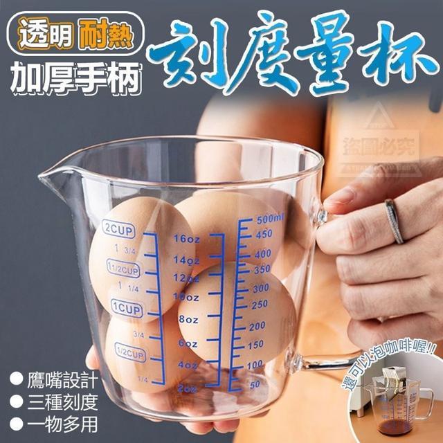 透明耐熱加厚手柄刻度量杯