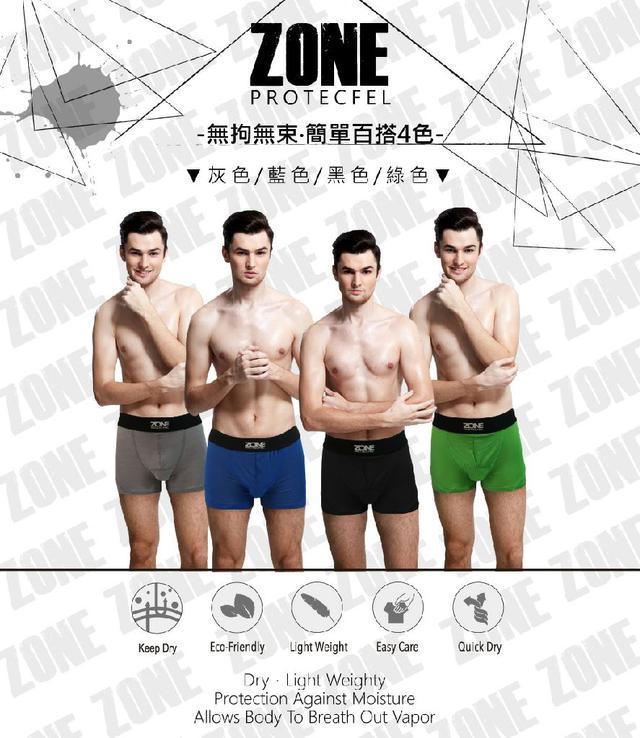 ZONE購物台下架出清男性內褲