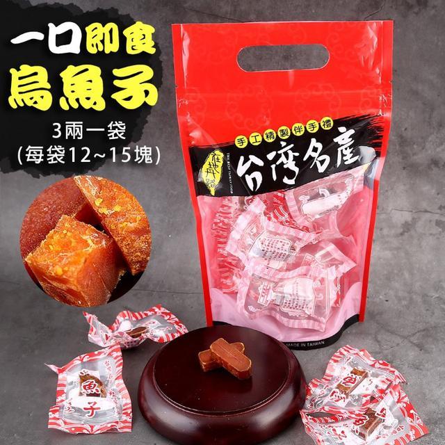 台灣一口即食烏魚子 3兩一袋(每袋12~15塊)~手工精緻伴手禮