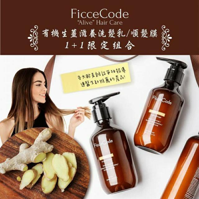 澳洲 FICCE CODE 菲詩蔻PH5.5 有機生薑滋養洗髮乳 300ml+生薑順髮膜300ml