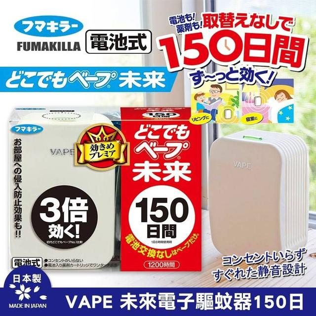 日本 VAPE 未來電子驅蚊器150日