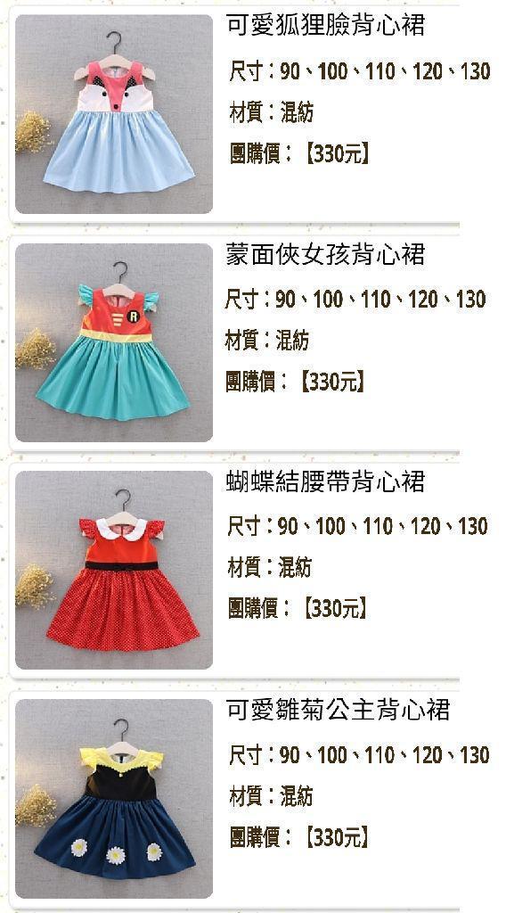 公主系列4【洋裝】