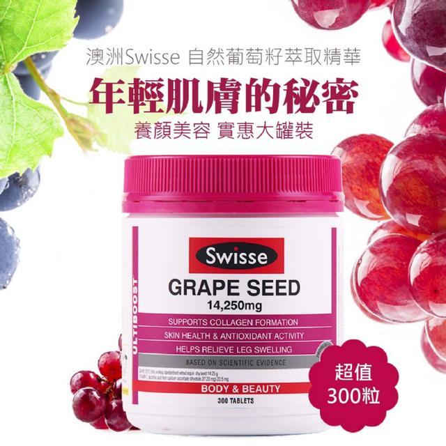"""""""年輕肌膚的秘密""""澳洲進口 Swisse 自然葡萄籽萃取精華 300粒~養顏美容 實惠大罐裝"""