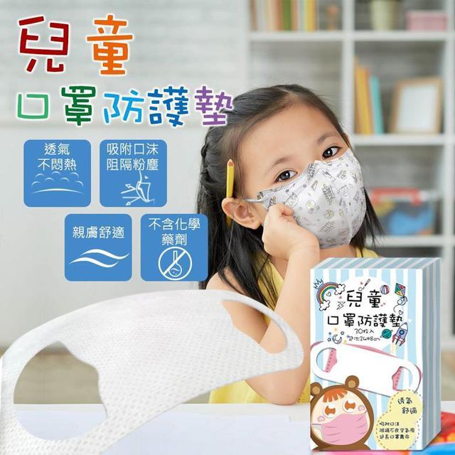 兒童專用-拋棄式口罩防護墊30枚入
