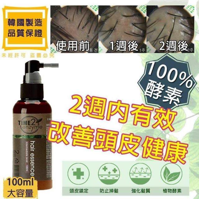 預購 韓國 100% 酵素頭皮護理精華100ml
