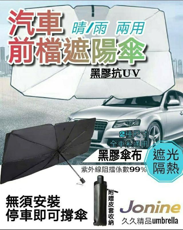 『 黑膠抗UV 汽車前檔遮陽傘 』二種尺寸擇一👉顏色隨機