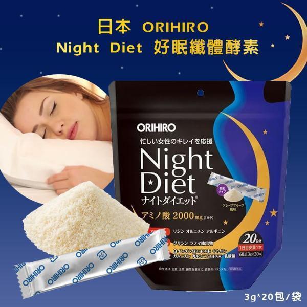 日本 ORIHIRO Night Diet 好眠纖體酵素/袋