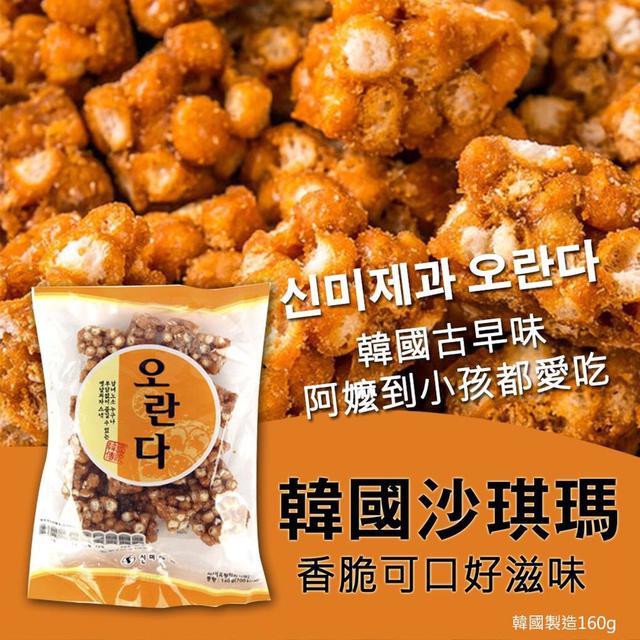預購 🎀韓國古早味沙琪瑪🎀