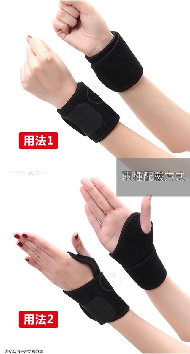 調節式防護護腕(+1就是2對)