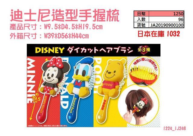 正版日貨 日本造型梳