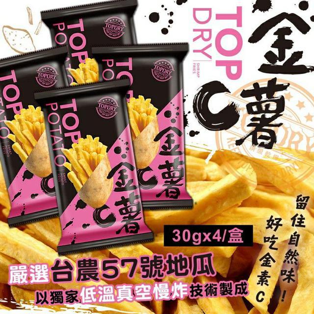 頂級乾燥 TOPDRY 金薯C (30gx4/盒)