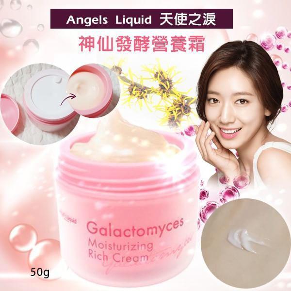 韓國 Angels Liquid 天使之淚 神仙發酵營養霜50g