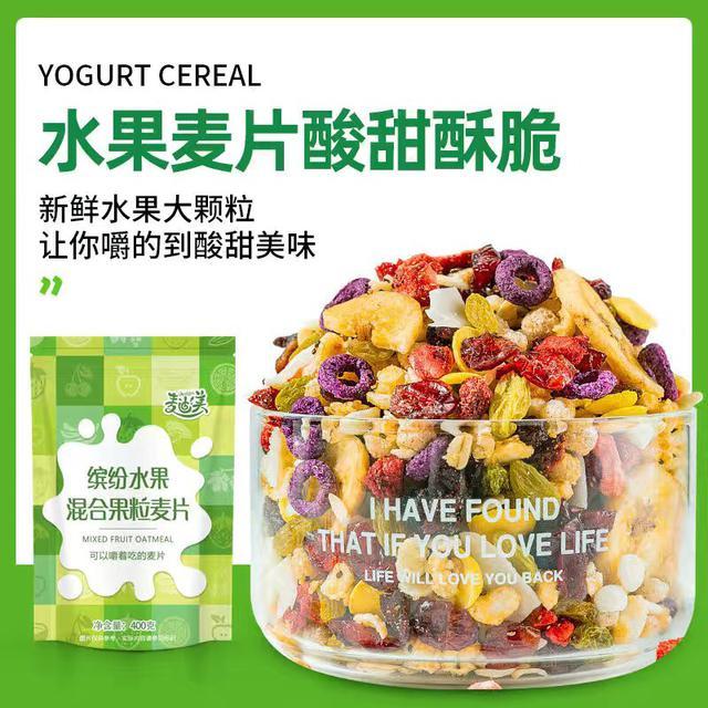 酸奶果粒麥片水果燕麥片早餐即食代餐網紅小零食品乾吃奇亞籽穀物