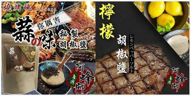 台灣阿峰師特製-燒烤職人的胡椒鹽