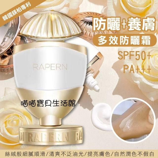 韓國RAPERN 防曬+養膚 多效防曬霜 50g~SPF50+ 清爽保濕不油膩