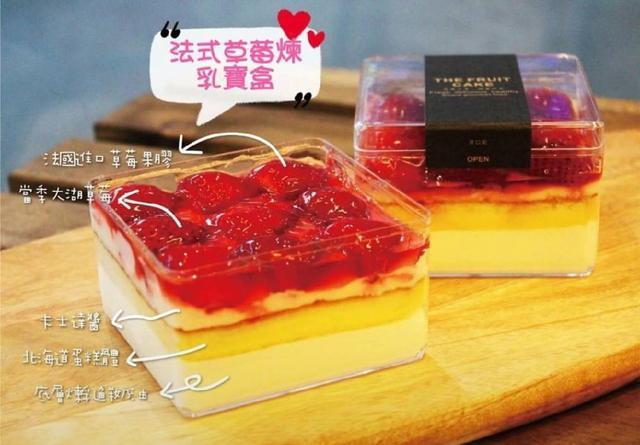 法式草莓煉乳獨享盒 220g