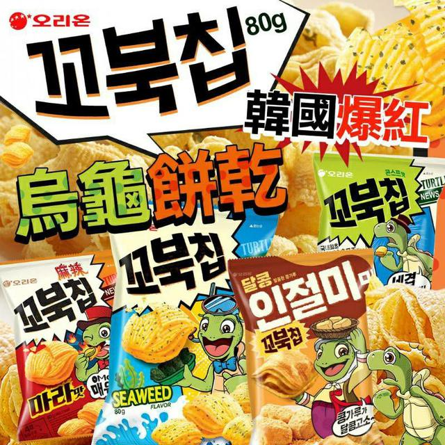 韓國 ORION 好麗友 玉米濃湯餅乾 烏龜餅乾 80g