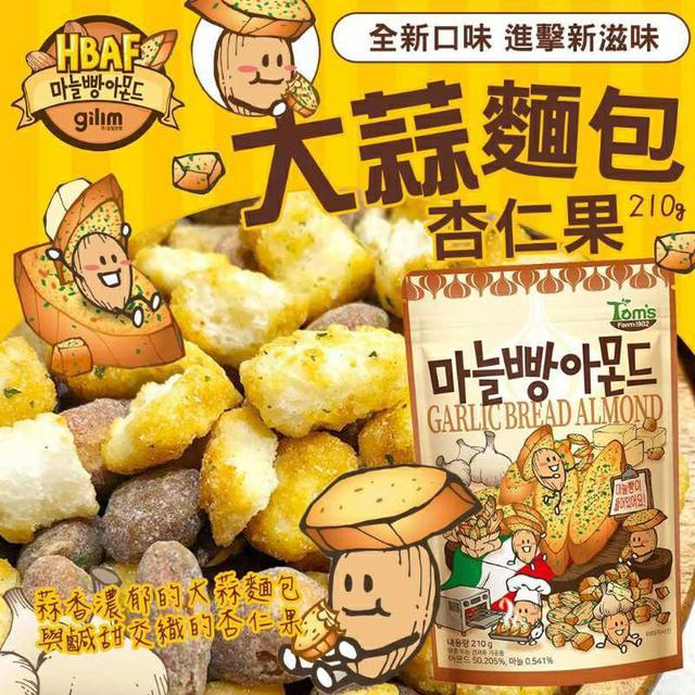 韓國 Toms Gilim 杏仁堅果 杏仁果 (大包裝) 大蒜麵包 210g 全新口味