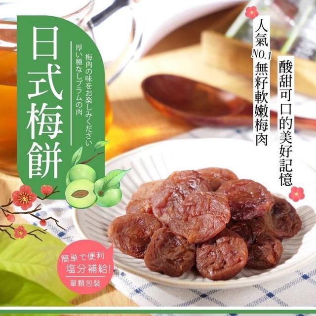 #預購D2551-日式梅餅100g(PG)