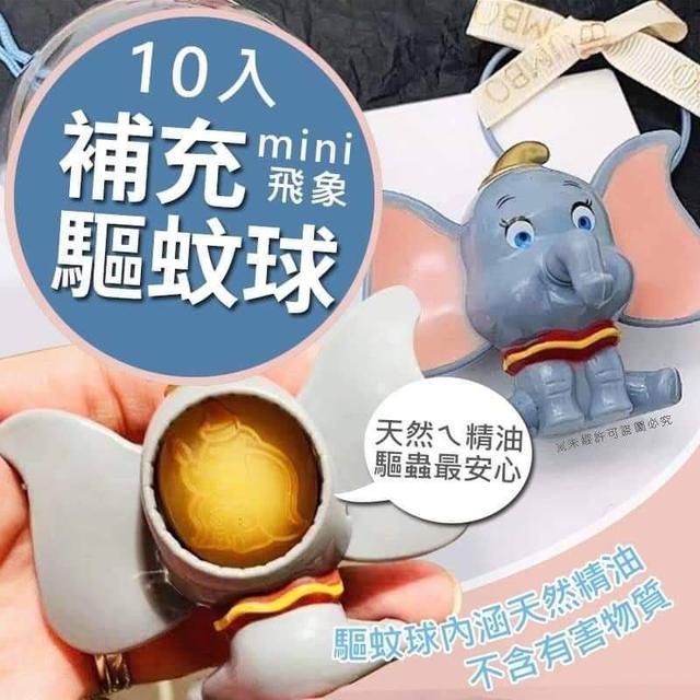 mini飛象補充驅蚊球10入/包