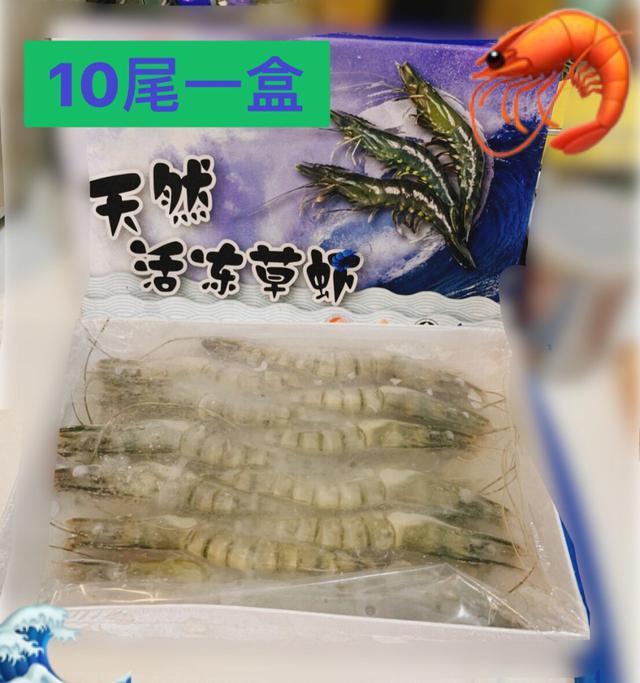 南洋活凍大草蝦10尾/盒