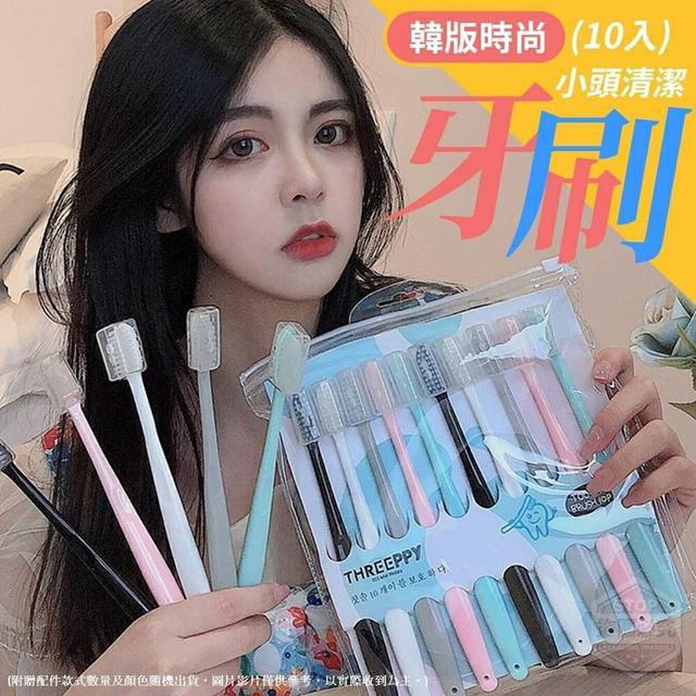 ☘️ 韓版時尚小頭清潔牙刷(10入)