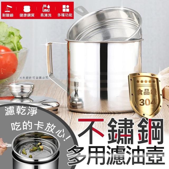 不鏽鋼濾油壺