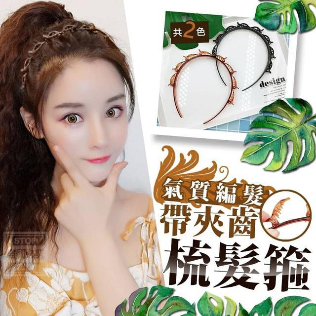 ☘️ 氣質編髮帶夾齒梳髮箍(3入)