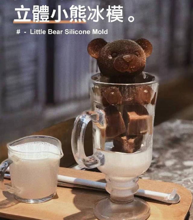 立體小熊冰模🔥預購