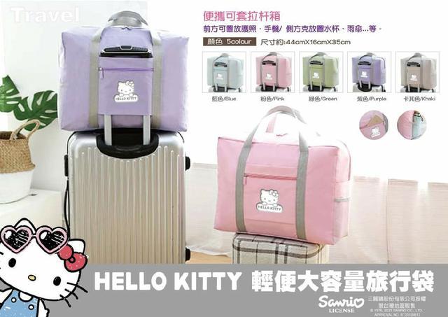 凱蒂貓 HELLO KITTY  輕便大容量旅行袋