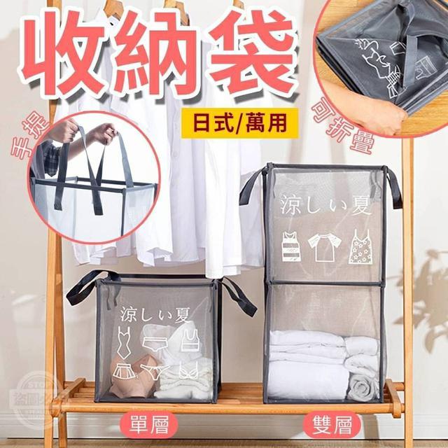☘️日式萬用可折疊手提收納袋