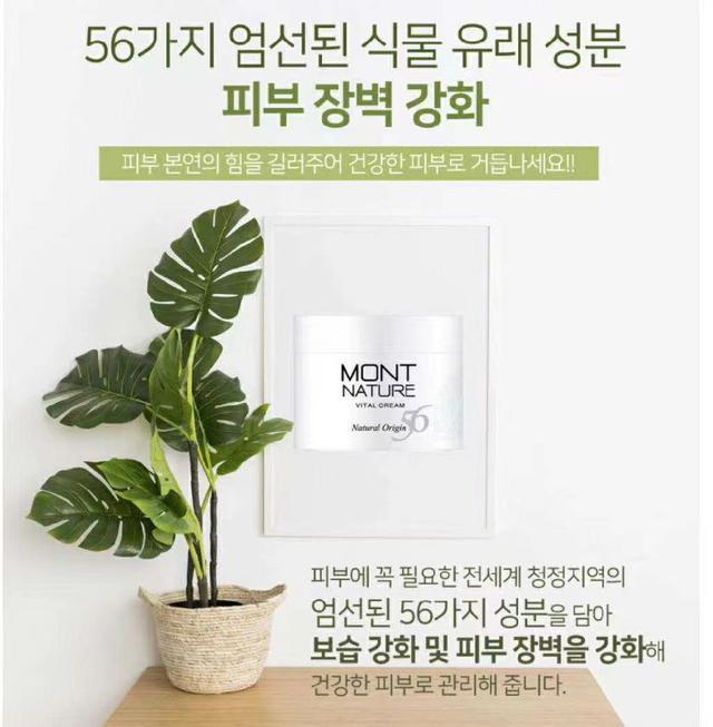 🍀MONT NATURE56美白補水面霜