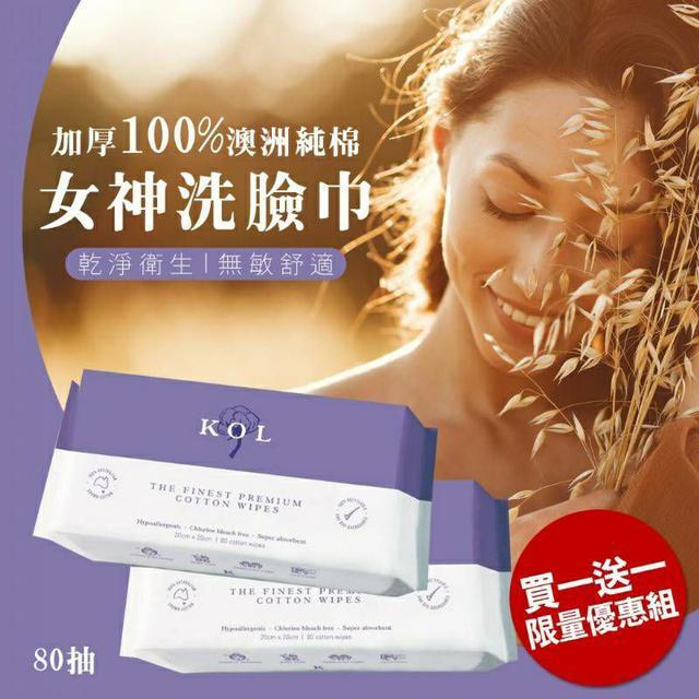 澳洲 KOL女神洗臉巾 (80抽)買1送1