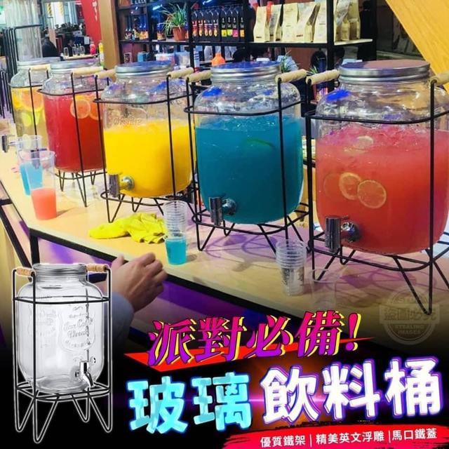 派對必備玻璃飲料桶(4L)