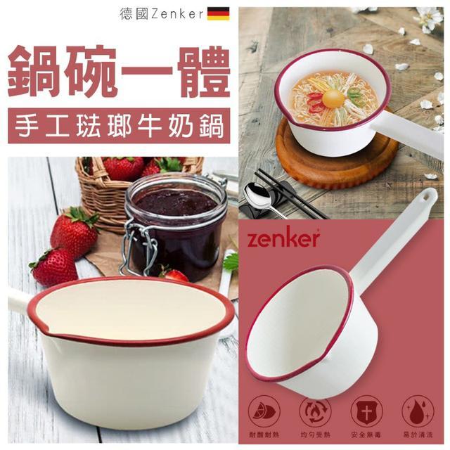 """""""鍋碗一體""""德國Zenker 手工琺瑯牛奶鍋~煮好直接吃 省時便利"""
