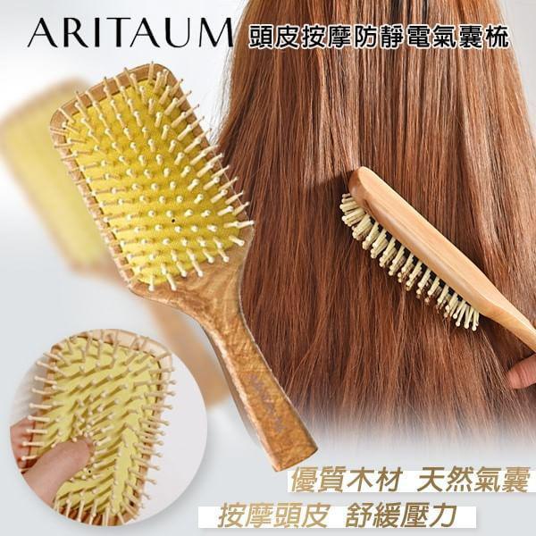 韓國ARITAUM頭皮按摩防靜電氣囊梳1隻入