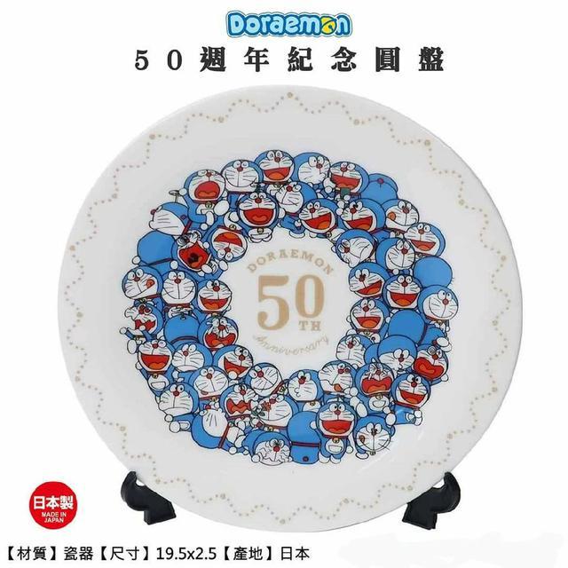 哆啦耶夢 50週年紀念圓盤