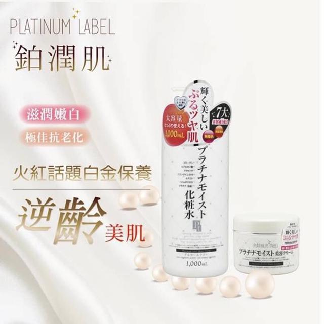 日本 鉑潤肌 白金逆齡美容液 白金化妝水 (1000ml)