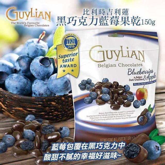 比利時 Guylian 吉利蓮 黑巧克力藍莓果乾150g