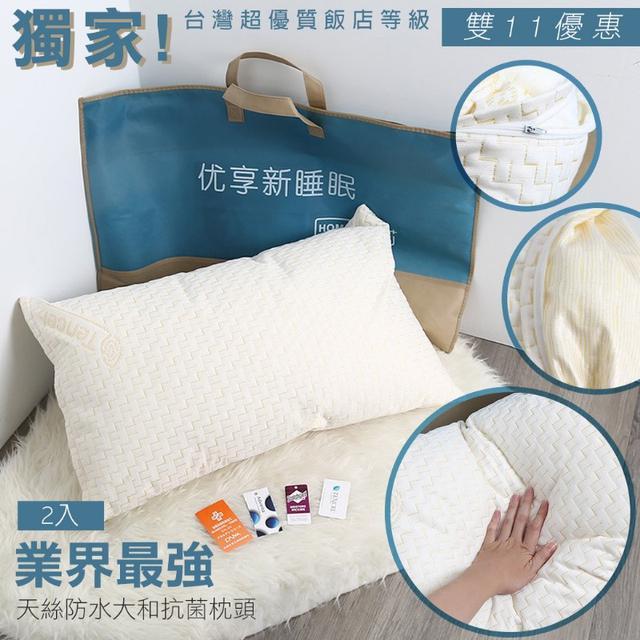 (免運)獨家! 2入台灣超優質飯店等級 天絲防水大和抗菌枕~枕頭+枕套 天絲 100%防水