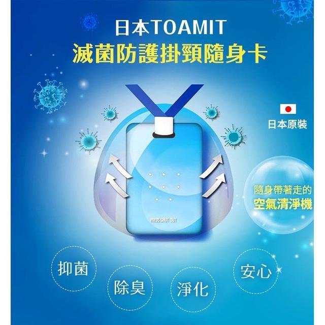 日本製🇯🇵超人氣頸帶式空氣除菌卡30天