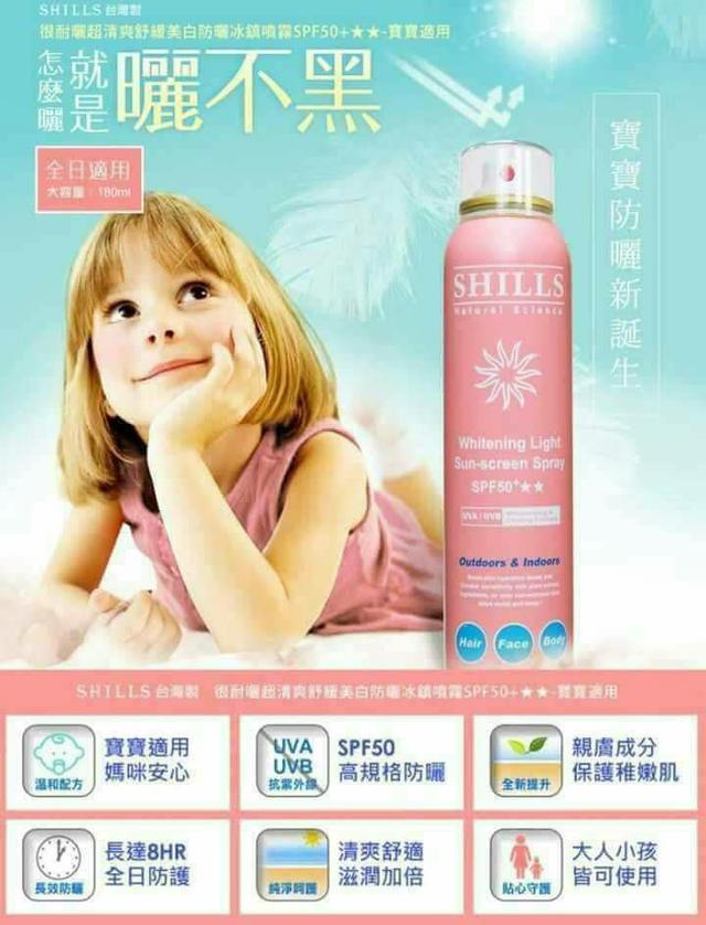 兒童專用美白防曬冰鎮噴霧