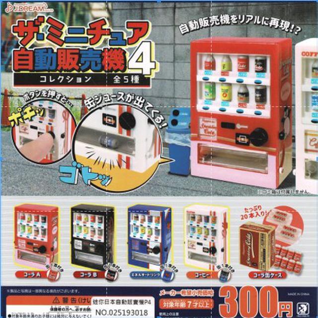 [現貨正版授權]迷你日本自動販賣機P4 扭蛋(附蛋殼