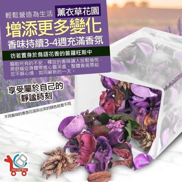現貨薰衣草2(預購e) 台灣製造YCB環境的香氣香氛花