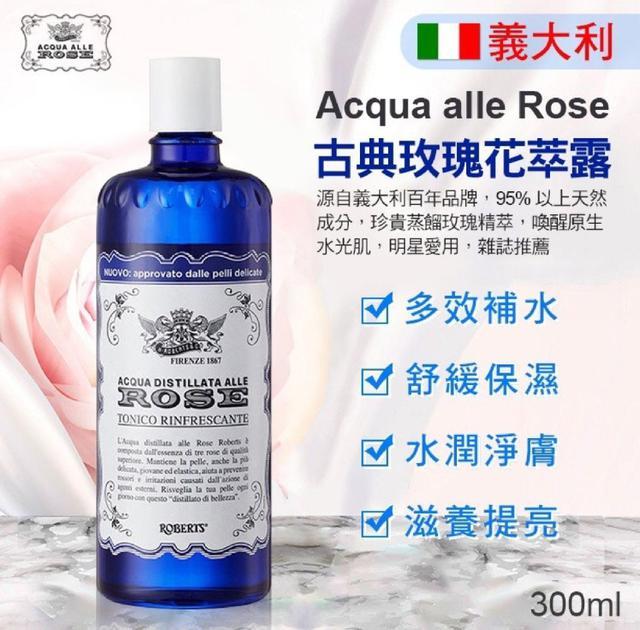 義大利🇮🇹 百年品牌蒸餾玫瑰純露水/化妝水/爽膚水 300ml