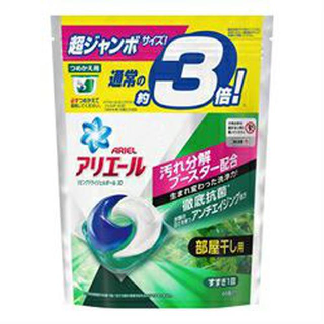 P&G】3D雙色洗衣膠球-46顆(室內曬衣)