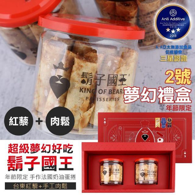 鬍子國王 年節限定 台東紅藜+手工肉鬆 2號夢幻禮盒~~非常重本 原料成本3倍